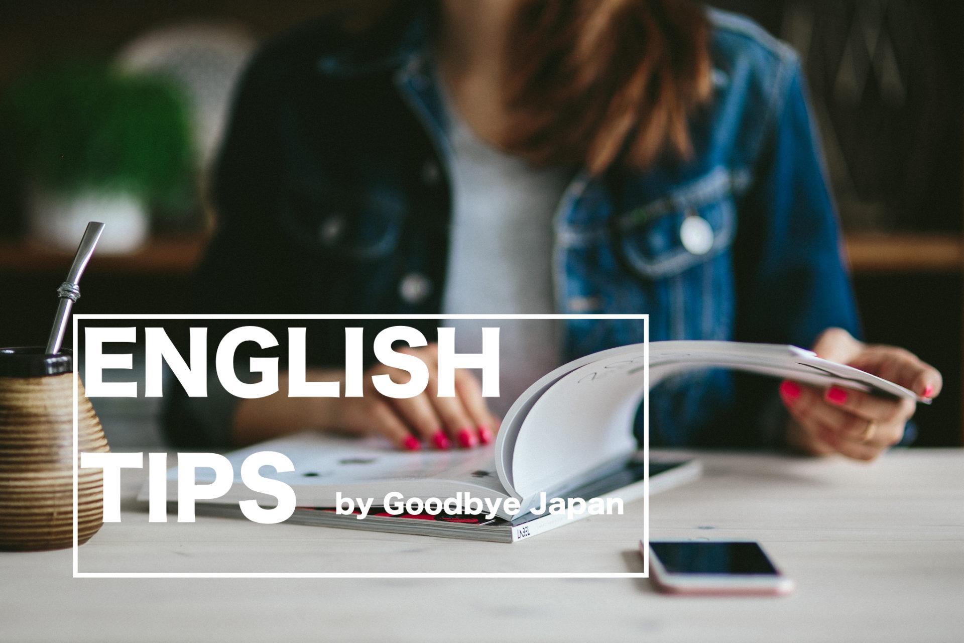 堅実 英語