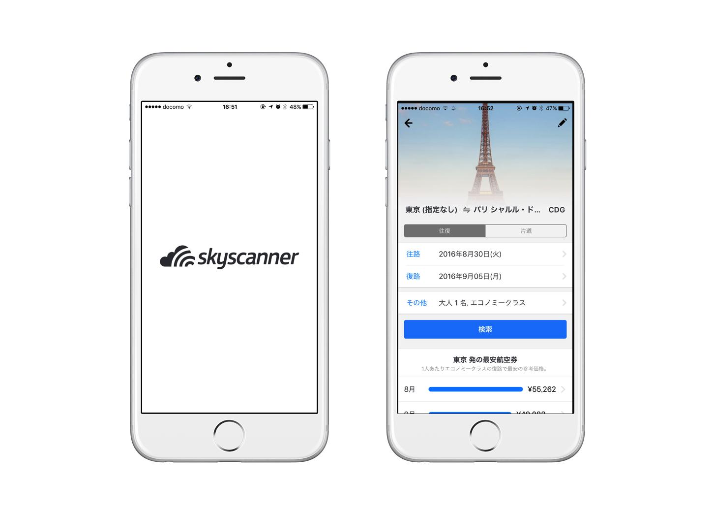 white_skyscanner