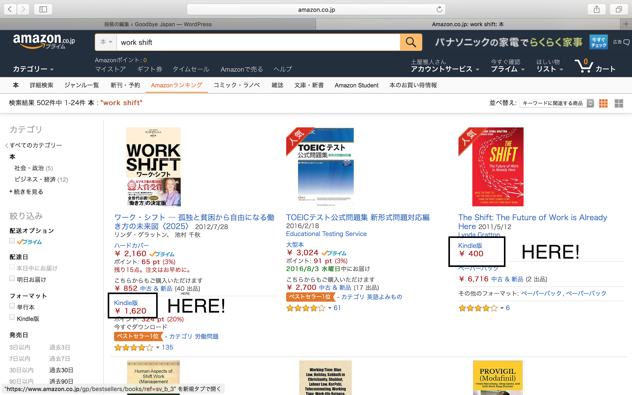 workshift-amazon