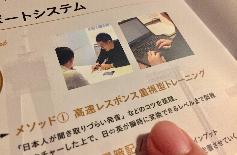 ライザップのTOEICコースにかかる費用【実際に店舗に潜入&画像 ...