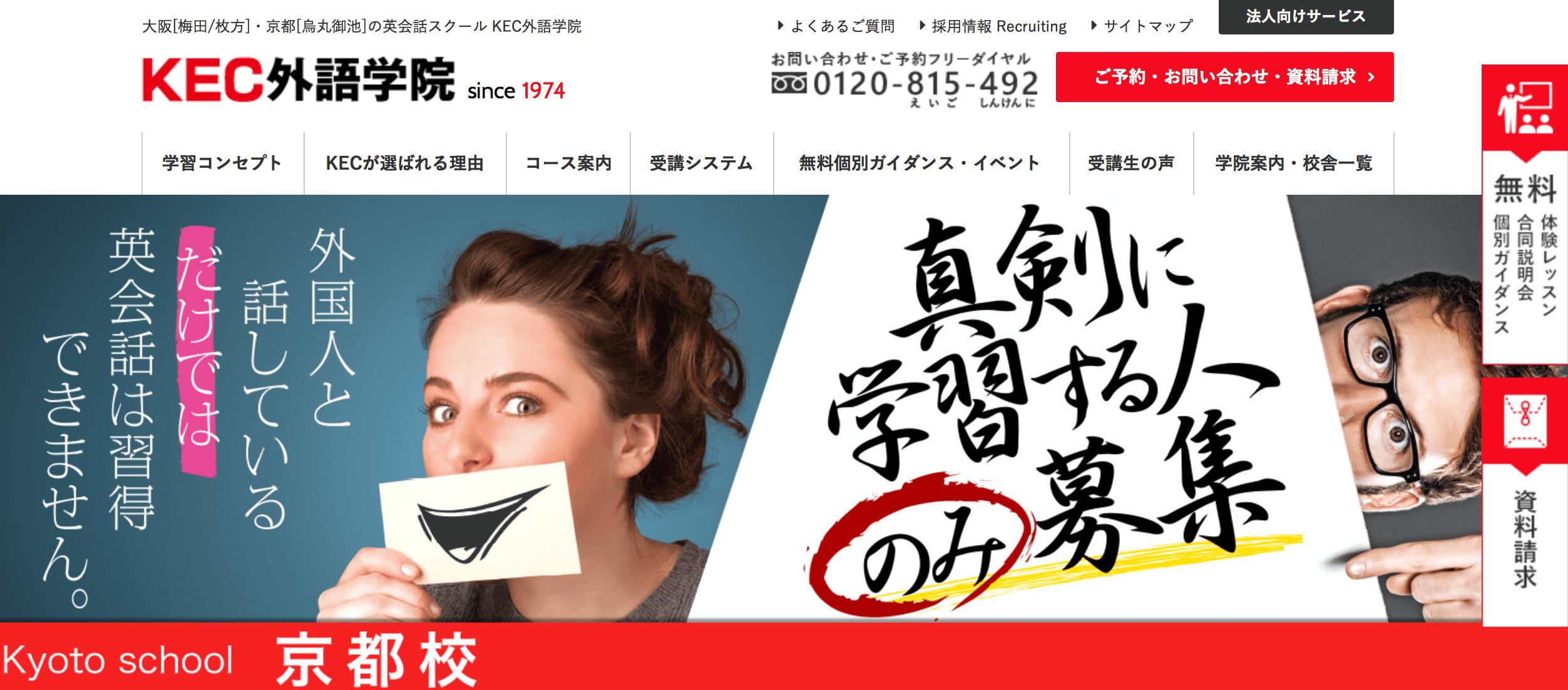 京都 英会話教室 toeic